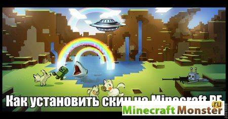 скин в кс: