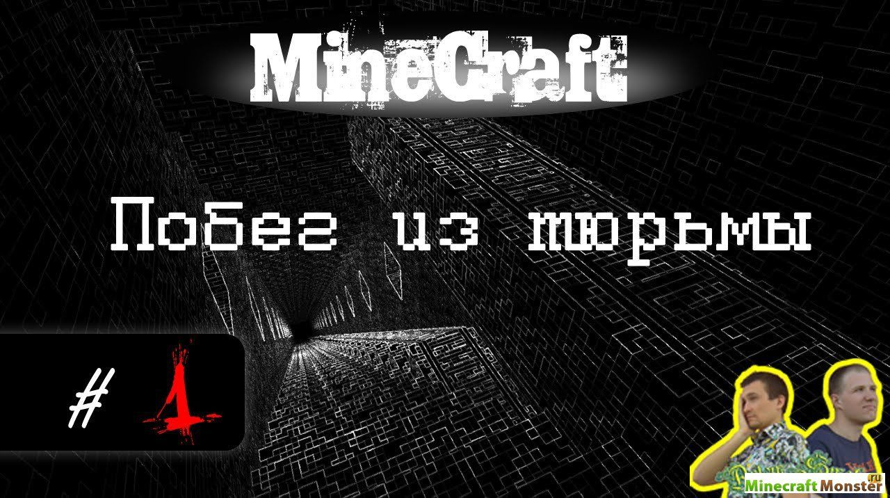 Скачать карту возвращение к херобрину для minecraft 1.6.1 - d1769