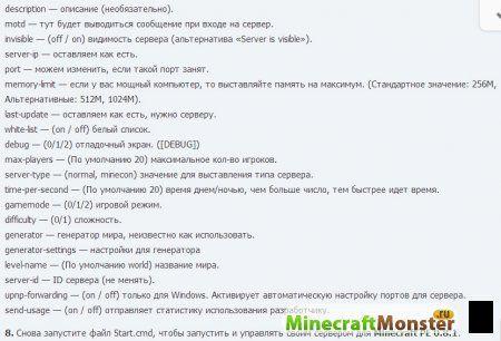 Как создать свой сервер для minecraft pe