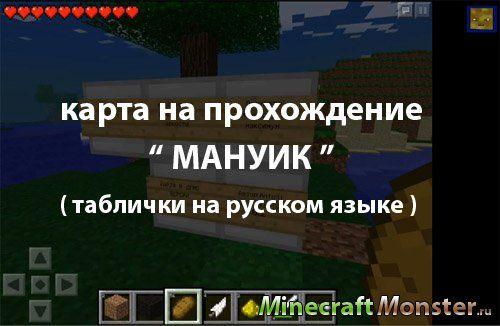 скачать карту на прохождение русскую для minecraft