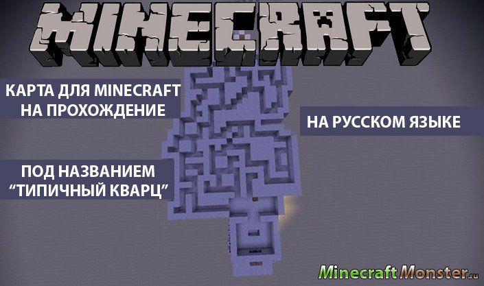 карты на прохождение для майнкрафт 1 8 1 на русском