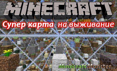 Карты на выживание для Minecraft
