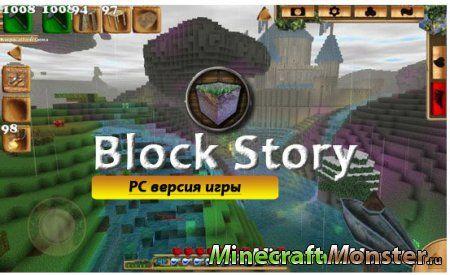Скачать Игру На Подобии Майнкрафта - фото 11