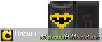 Как сделать плащ of для minecraft