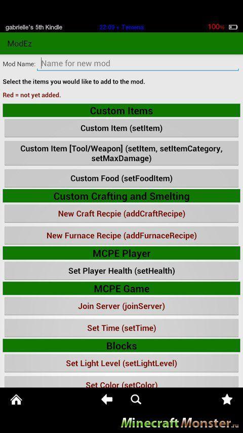 Програмку для модов для майнкрафт