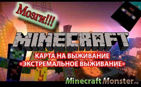 Скачать Карты Minecraft Выживание На Андроид