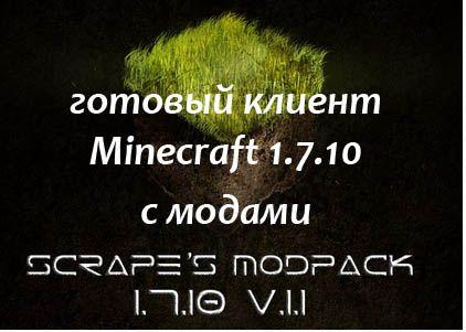 клиент minecraft pe с модами