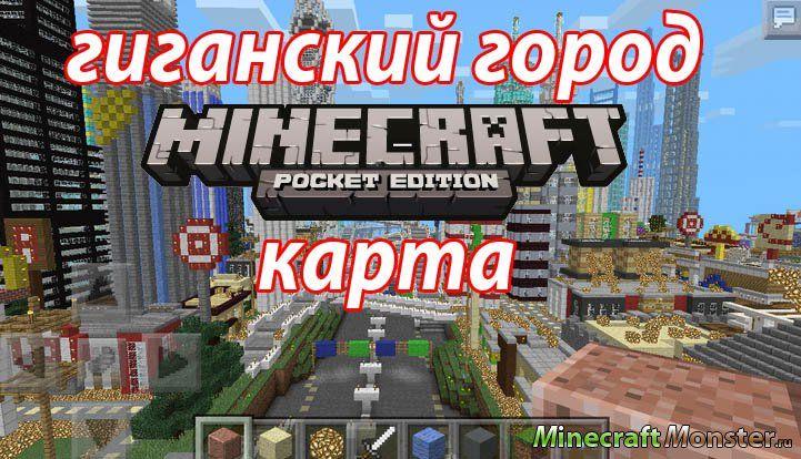 Minecraft pe карты город