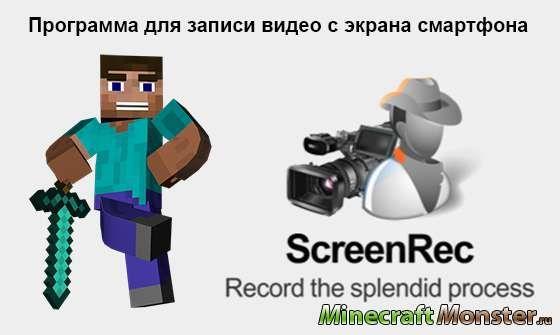 Скачать приложенью чтобы снимать видео с экрана без вирусов