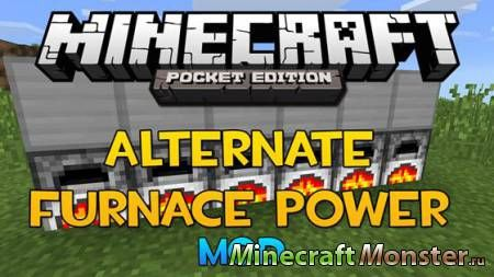 Скрипт Alternate Furnace Power для Minecraft PE 0.10.x