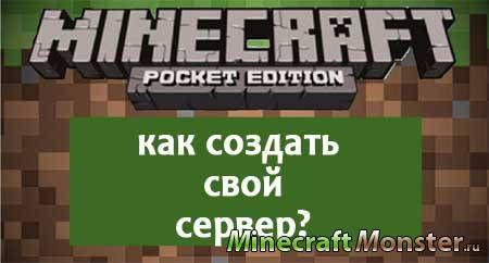 Как найти свой сервер minecraft