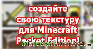 Программа Textures Creator for Minecraft PE