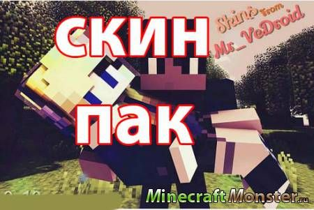 скин пак SKINS FROM MR_VEDROID (V3.4) FOR MCPE 0.12.X