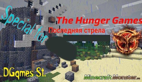 карта голодные игры для minecraft pe