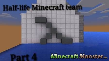 Карта Half - life Minecraft team part 4