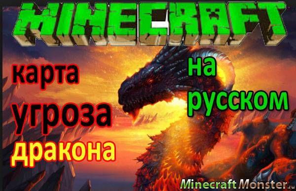 Скачать Карту Для Майнкрафт Угроза Дракона - фото 7