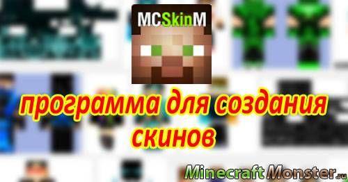 полезные программы Minecraft - фото 11
