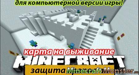 Скачать карты на выживание для майнкрафт 1.8 на русском