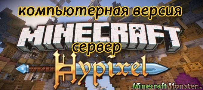 Hypixel скачать лаунчер официальный сайт - фото 3