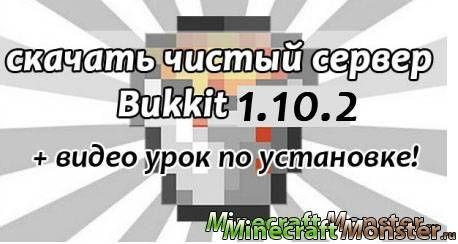 готовый сервер майнкрафт 1.10.2 с плагинами скачать