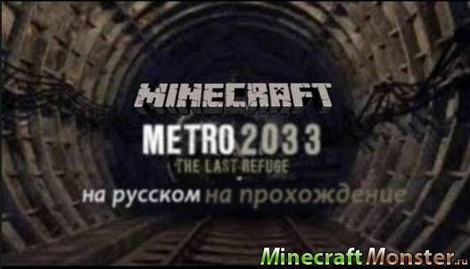 Скачать Карту Для Майнкрафт Метро 2033 - фото 11