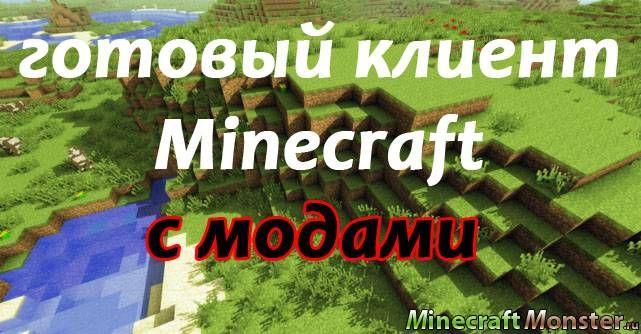 Скачать бесплатно Готовый сервер minecraft 1.5.2 с ...