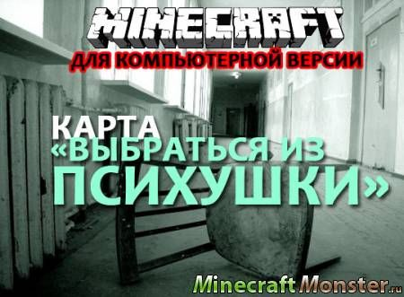 Карта The escape для minecraft PC 1.8+