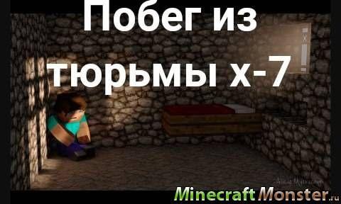 Прохождение карт Minecraft: ПОБЕГ ИЗ ТЮРЬМЫ [Часть 2]