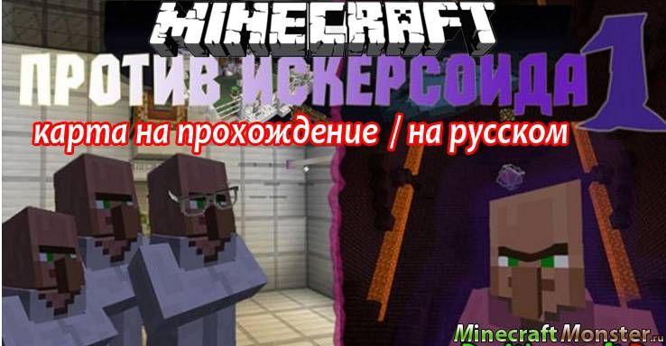 скачать карты для minecraft 1.5.2 для прохождение на русском