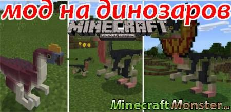 Мод Dilophosaurus and Oviraptor для Minecraft PE 0.17.0 [1.0.0]