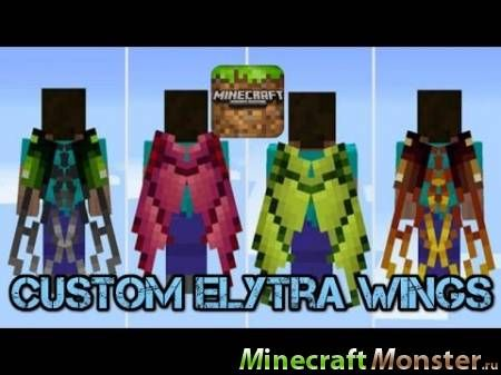 аддон 15 Custom Elytra Wings для Minecraft PE 1.0