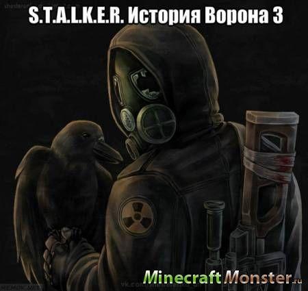 Скачать карты на майнкрафт 1.8 3 на прохождение на русском