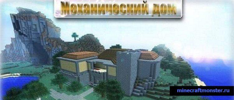 Скачать Карты на Майнкрафт с Домами