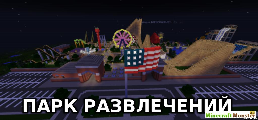 Скачать карты Майнкрафт 1.5 2 парк развлечений | VK