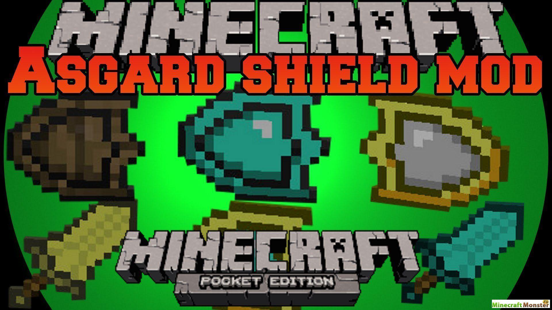 Скачать мод asgard shield