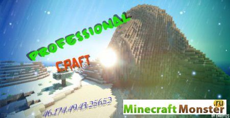 Minecraft ProffCraft ip сервера 1.7.2
