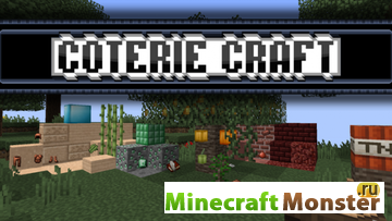 Текстурпак COTERIE для Minecraft Pocket Edition 0.8.1