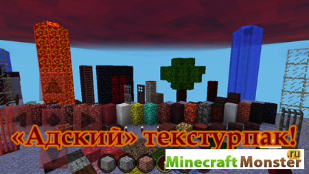 Nether Earth Pocket Edition 0.8.1 текстуры PE