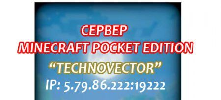 Technovector Pocket Edition 0.8.1 сервер