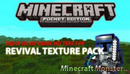 Текстура SMP Revival Texture Pack для Minecraft PE 0.8.1
