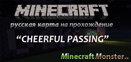 Карта CHEERFUL PASSING для Minecraft