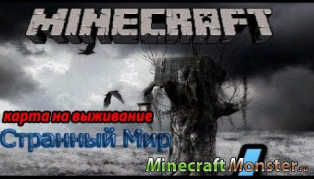 Карта UNEXPLORED WORLD для Minecraft