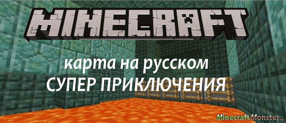 карты на прохождение майнкрафт 1.8.3 на русском #8