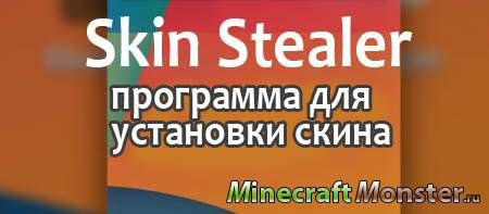 Программа Skin Stealer for Minecraft для Android