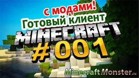 Готовый клиент AdventureCraft с модами для Minecraft 1.8 PC