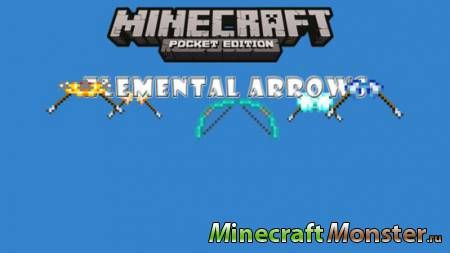 Elemental Arrows Mod для Minecraft PE 0.12.1, 0.11.1