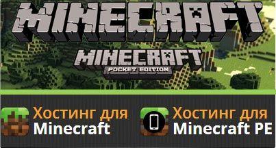 Хостинг для minecraft pe сервера хостинг crmp samp