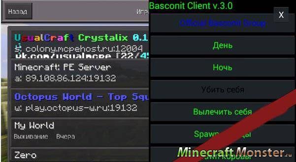 Читы на Майнкрафт для Серверов