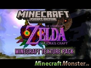 Текстура Legend of Zelda Texture Pack для Minecraft PE 0.13.x
