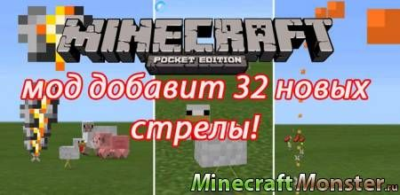 Мод Arrow Trails Mod для Minecraft PE 0.14.1/0.14.0